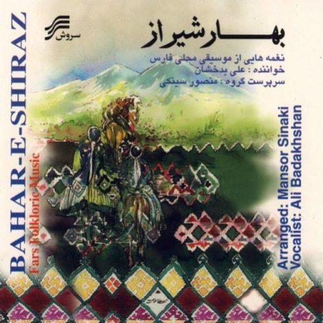 Ali Badakhshan - 'Sabri Nadaram'