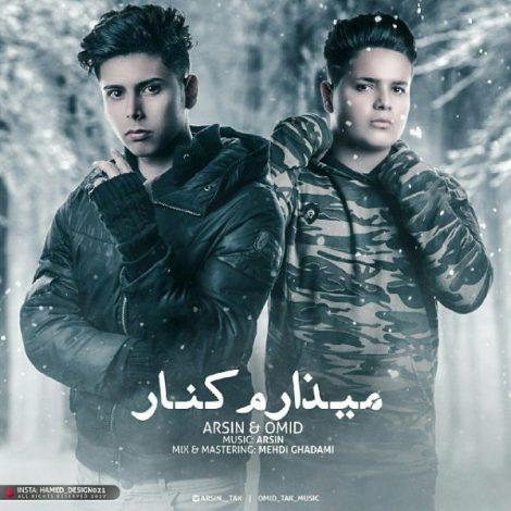 Arsin & Omid - 'Mizaram Kenar'