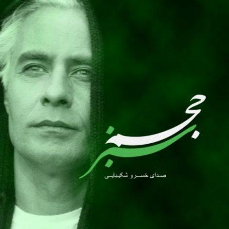 Khosro Shakibaei - 'Arab'