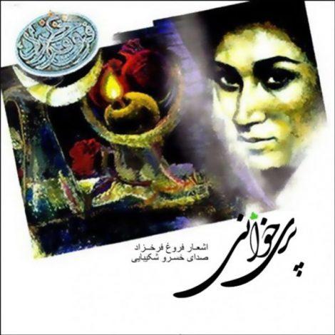 Khosro Shakibaei - 'Delam Gerefteh'