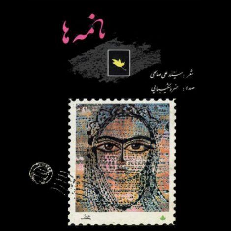 Khosro Shakibaei - 'Khasteam Khasteh'