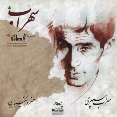 Khosro Shakibaei - 'Manzoomeye Mosafer'