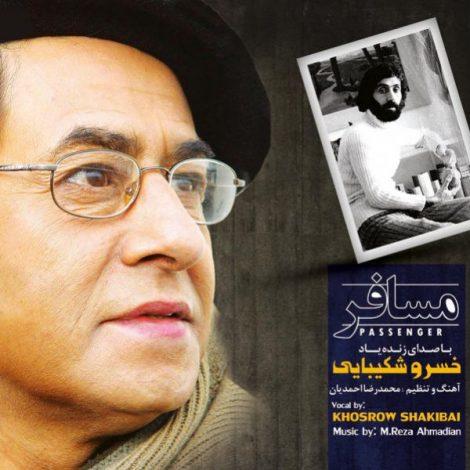 Khosro Shakibaei - 'Mosafer 6'