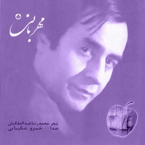 Khosro Shakibaei - 'Ziba'