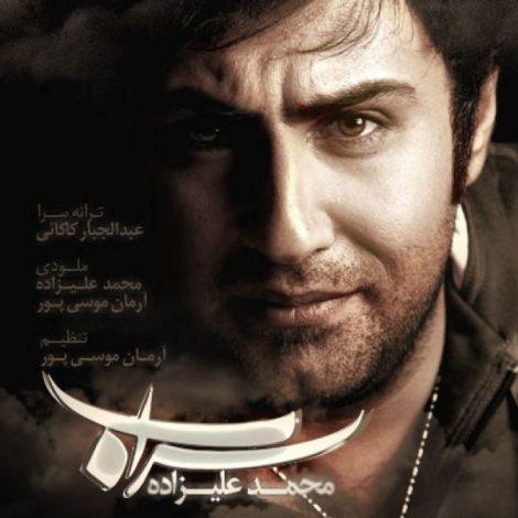 Mohammad Alizadeh - 'Sarab'