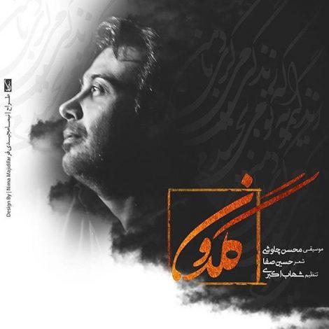 Mohsen Chavoshi - 'Goldoon'
