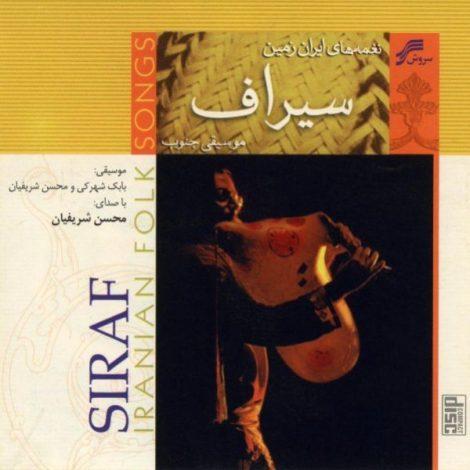 Mohsen Sharifian - 'Jazireh'