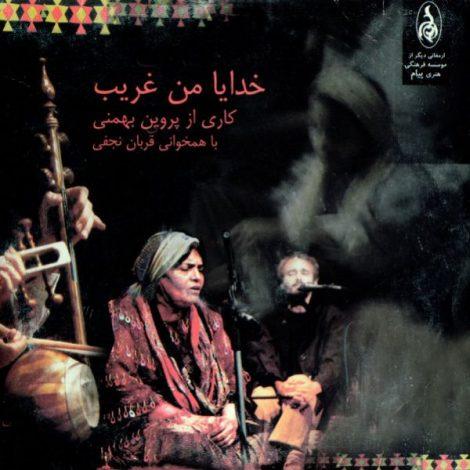 Parvin Bahmani - 'Ye Hamomi'