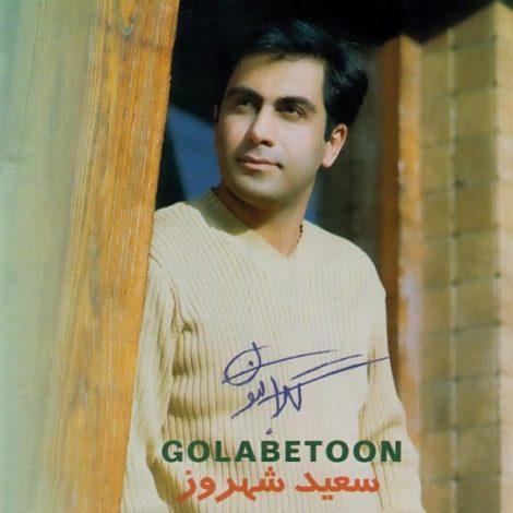 Saeid Shahrouz - 'Mahtab'