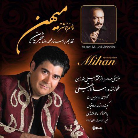 Salar Aghili - 'Vatanam Khoshtar (Tasnif)'
