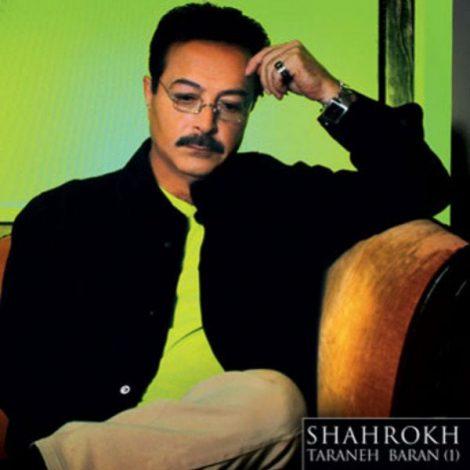 Shahrokh - 'Nemidooni'