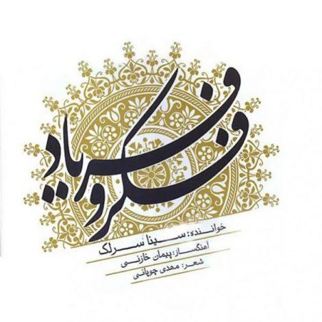 Sina Sarlak - 'Fekro Faryad (Tasnif)'
