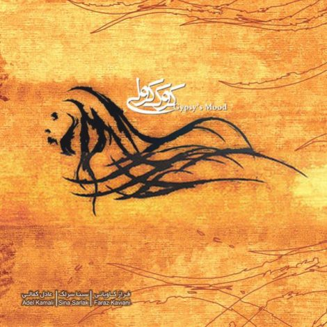 Sina Sarlak - 'Ham Bazme Yar'