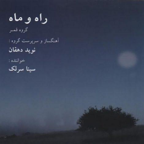 Sina Sarlak - 'Raho Mah (Taaro Kamancheh)'