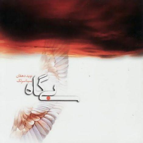 Sina Sarlak - 'Sookhteh Baal'