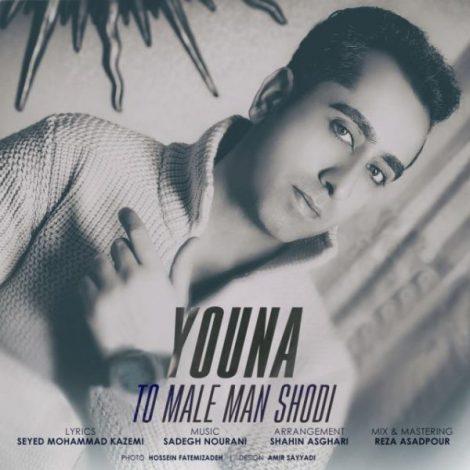 Youna - 'To Male Man Shodi'