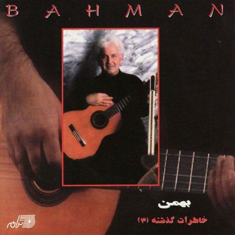 Bahman - 'Sepideh Dam'