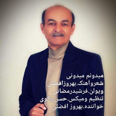 Behrouz Afzali - 'Midoonam Midooni'