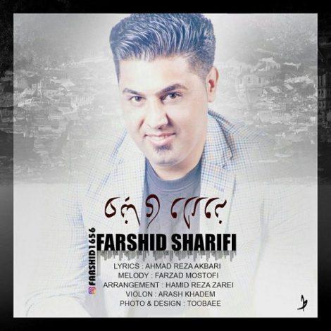 Farshid Sharifi - 'Donyaye Varooneh'