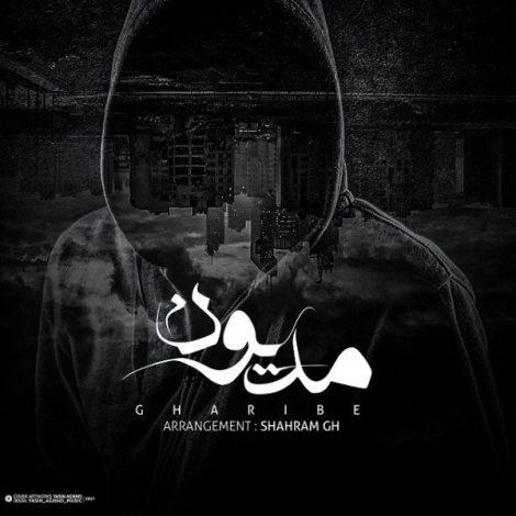 Gharibe - 'Madyon'