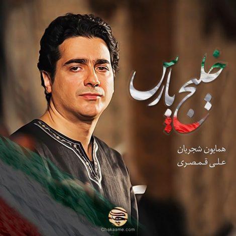 Homayoun Shajarian - 'Khalij e Pars'