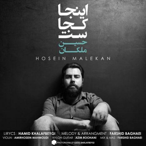 Hosein Malekan - 'Inja Kojast'