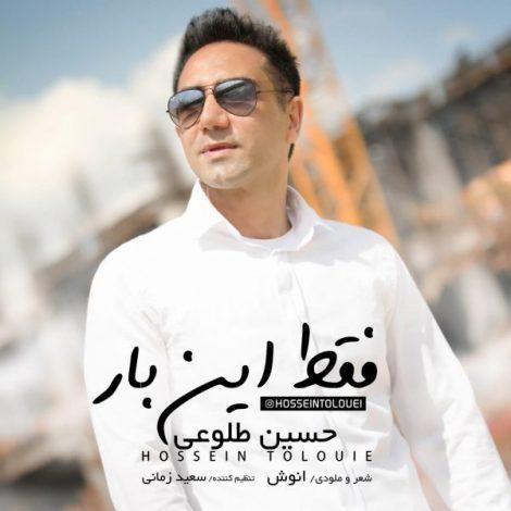Hossein Tolouie - 'Faghat In Baar'