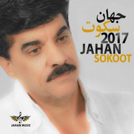 Jahan - 'Eshgham, Joonam, Omram'