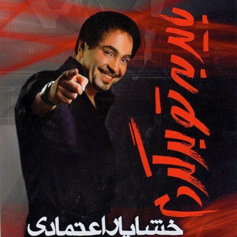 Khashayar Etemadi - 'Delet Mikhad Ki Basham'