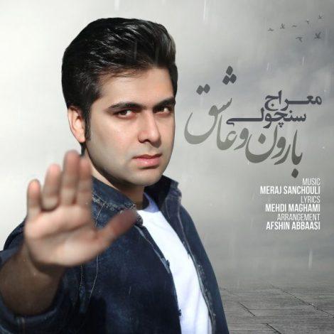 Meraj Sanchouli - 'Baroon O Ashegh'