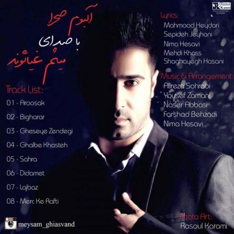 Meysam Ghiasvand - 'Lajbaz'