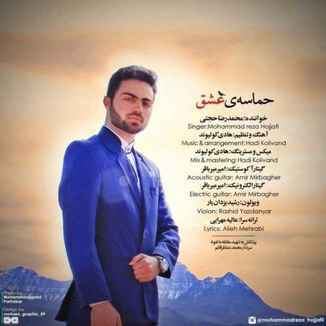 Mohammad Reza Hojjati - 'Hamaseye Eshgh'
