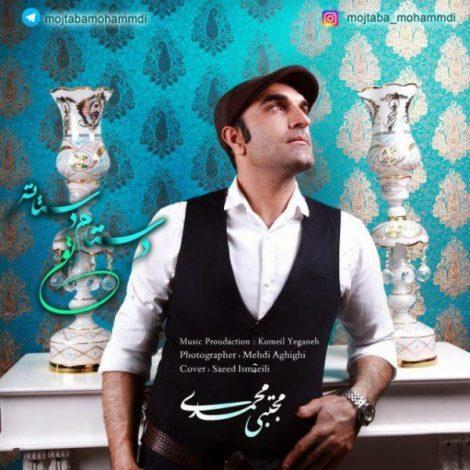 Mojtaba Mohammadi - 'Dastam Too Dastate'