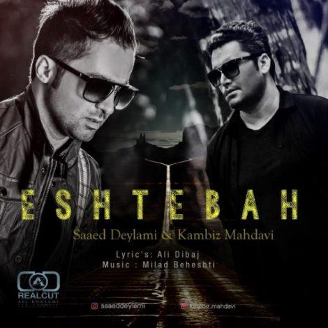 Saaed Deylami & Kambiz Mahdavi - 'Eshtebah'