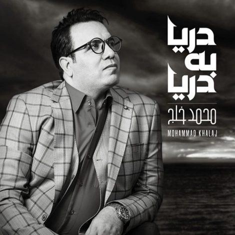 Mohammad Khalaj - 'Naameh'