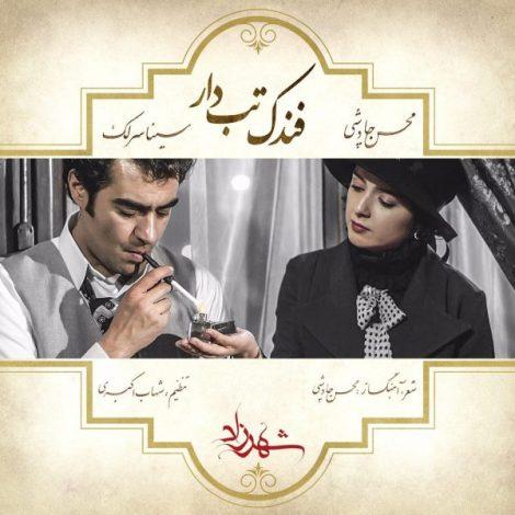 Mohsen Chavoshi - 'Fandake Tabdar (Ft. Sina Sarlak)'