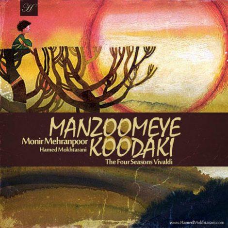 Monir Mehranpoor - 'Koodakiha Gozasht'