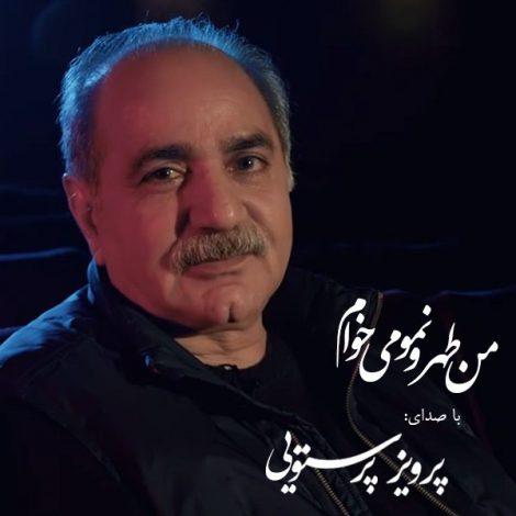 Parviz Parastui - 'Man Tehroonamo Mikham'