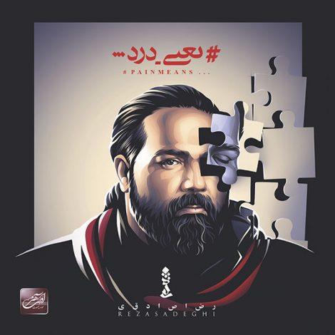 Reza Sadeghi - 'Man Dooset Daram'
