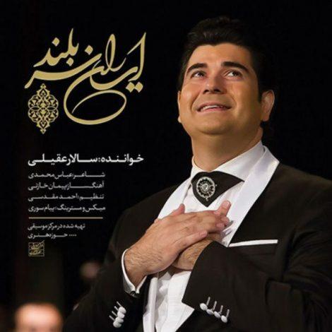 Salar Aghili - 'Irane Sarboland'