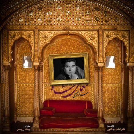 Salar Aghili - 'Jane Man Fadaye Iran'