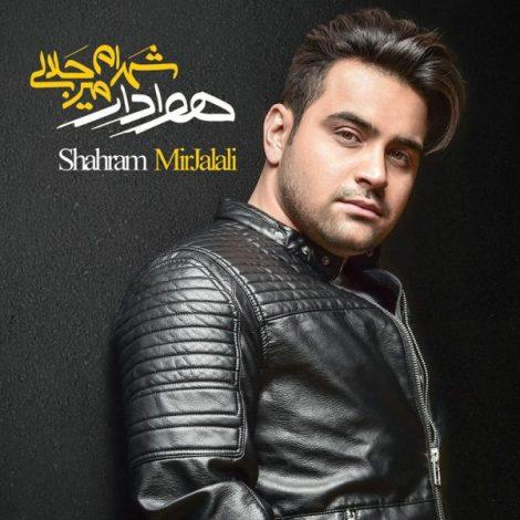 Shahram Mirjalali - 'Gorg o Mish'