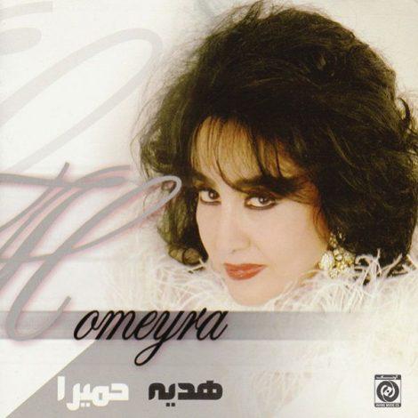 Homayra - 'Bare Digar'