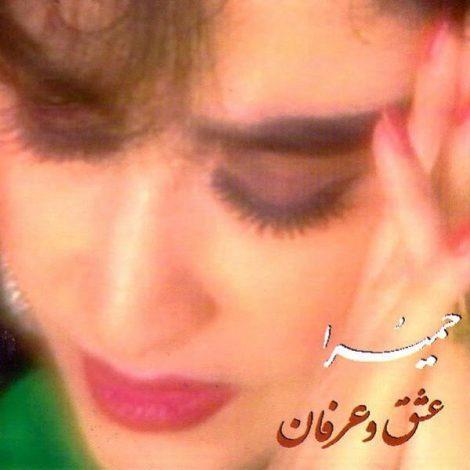 Homayra - 'Hejran'