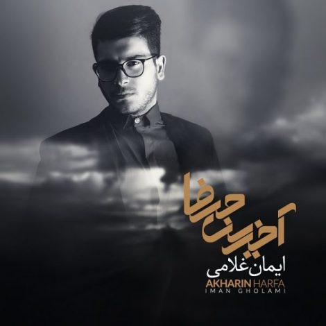 Iman Gholami - 'Asheghesh Naboodam'