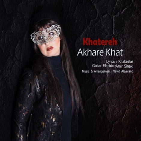 Khatereh - 'Akhare Khat'