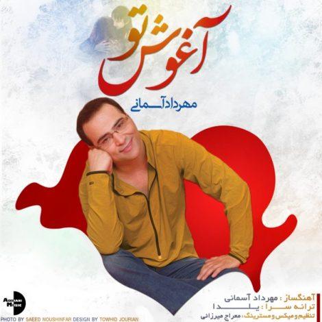 Mehrdad Asemani - 'Aghoshe To'