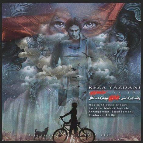 Reza Yazdani - '15 Salegi'