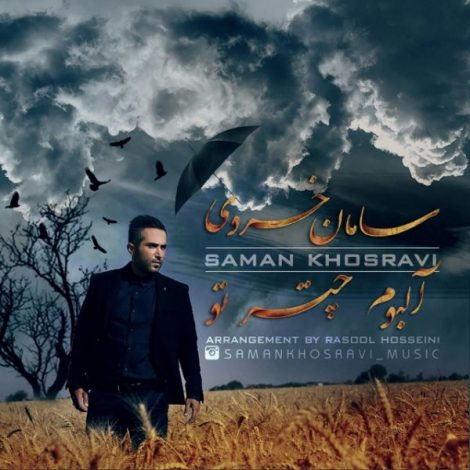 Saman Khosravi - 'Too In Rooza'