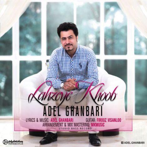Adel Ghanbari - 'Lahzeye Khoob'